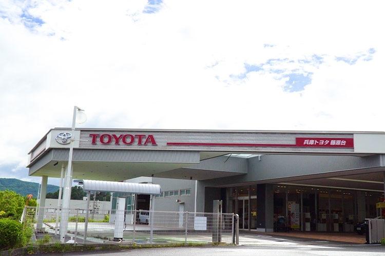 トヨタ 兵庫