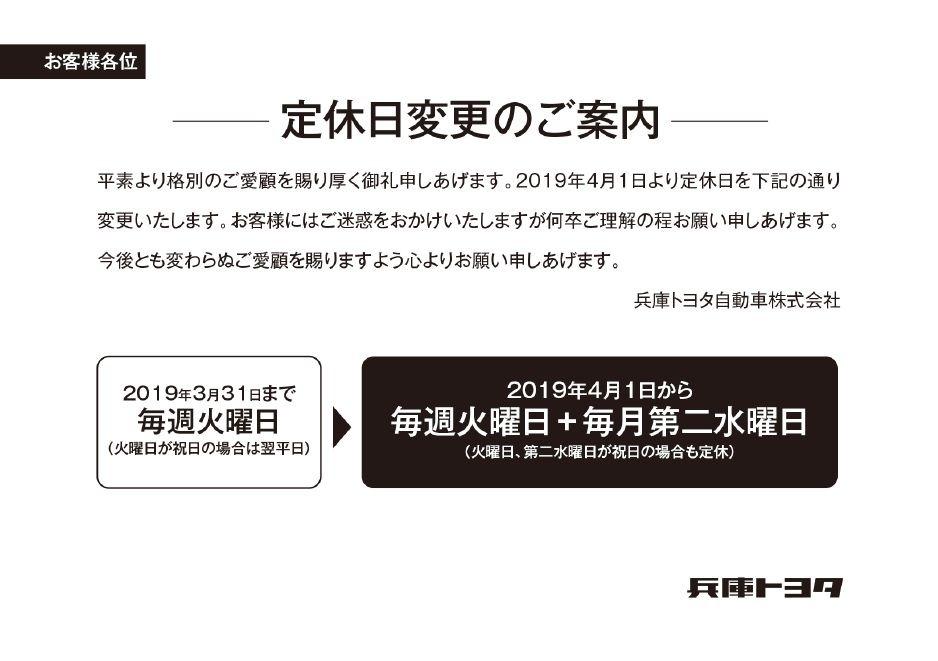 5b95a9355a7b1 兵庫トヨタ トヨタ自動車の新車・中古車・メンテナンス