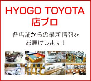6756b3c576baf HYOGO TOYOTAの各店舗が、新車やイベント情報を随時更新中!地域に密着したエピソードも満載です!