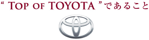 """ Top of TOYOTA ""であること"